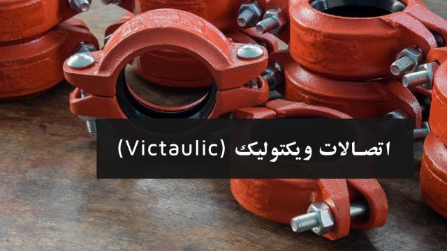 اتصالات ویکتولیک (Victaulic)